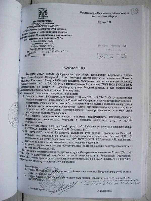 Ходатайство Зининой А. И. в суд о заинтересованности в деле по Леконту