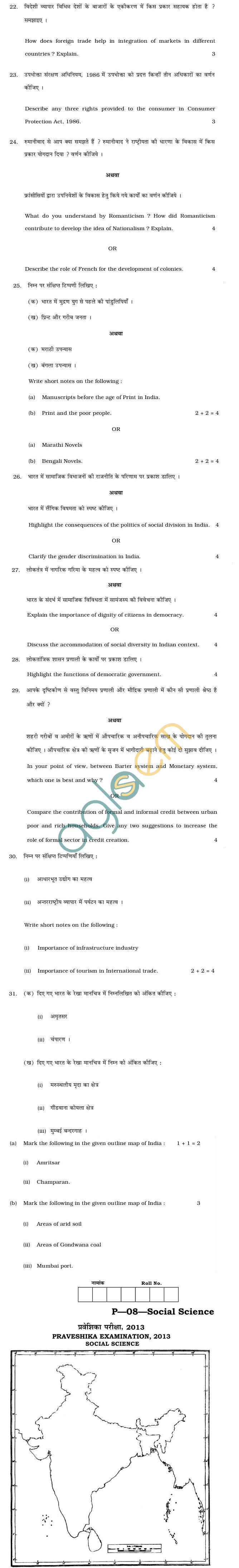 Rajasthan Board Praveshika Social Science Question Paper 2013