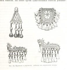 "British Library digitised image from page 349 of ""Очерки Русской Исторіи въ памятникахъ быта. pt. 1, 2"""