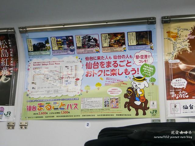 20131114出發東北-1060069