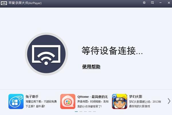 iTools AirPlay โปรแกรมแสดงหน้าจอ iPad iPhone บนคอม และบันทึก