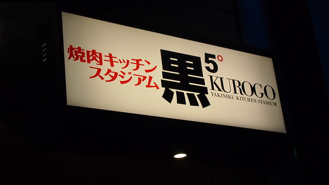 Kurogo