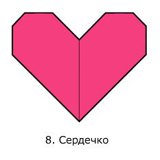 heart_8