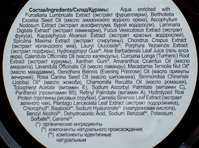 planetaorganicaalgalfacemask-4