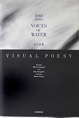 VOICES OF WATER by MANEL ARMENGOL, SHISEIDO WORD 2001 JAPAN by Manel Armengol C.