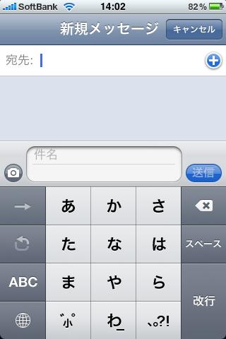 日本語キーボード縦画面