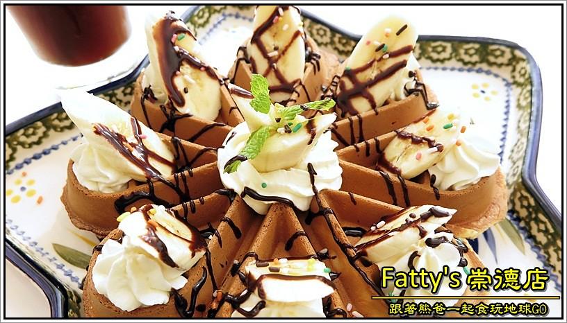 Fatty's 崇德店 / 台中