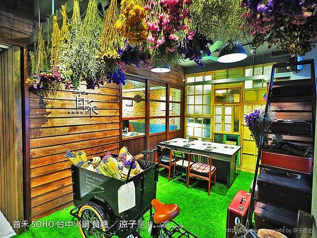 首禾 SOHO 台中火鍋 餐廳 1
