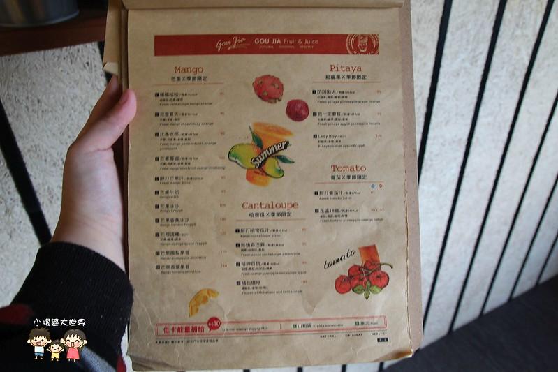 彰化草莓果汁 032