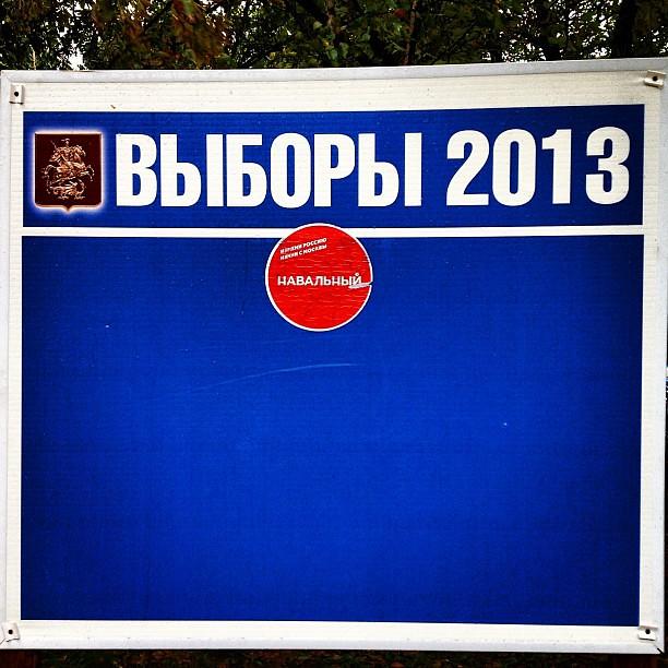 #навальный #москва #выборы