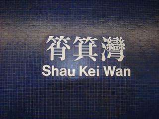 42 MTR station Shau Kei Wan
