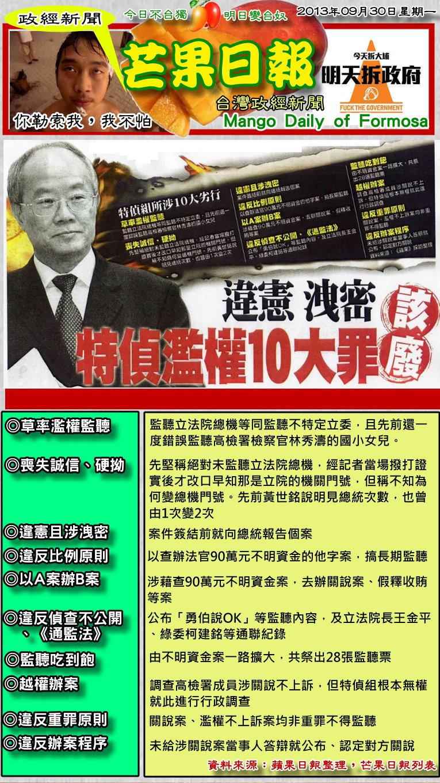 130930芒果日報--政經新聞--特偵組十大罪狀,濫權監聽搞政爭