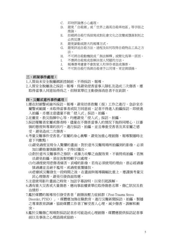 discipline_Page_5