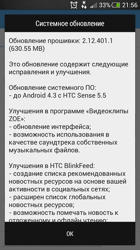 Android 4.3 для HTC One mini