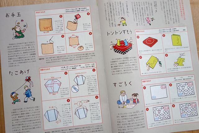 月刊ドラゼミ with edu 2014年1月号-3