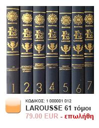 LAROUSSE_THUMB_epolithi