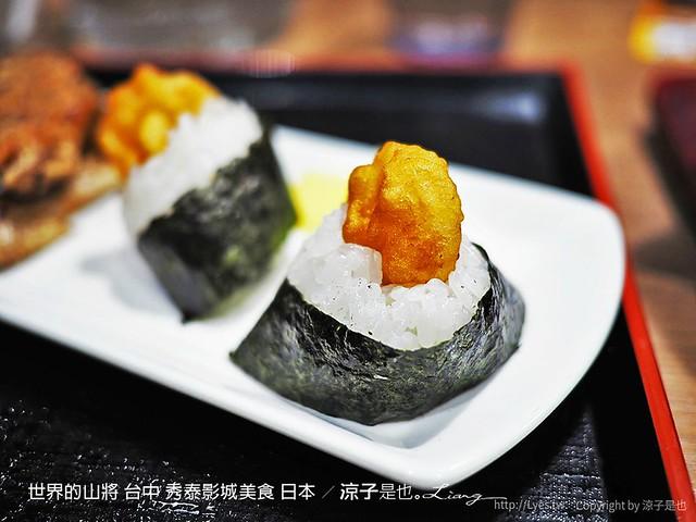 世界的山將 台中 秀泰影城美食 日本 19