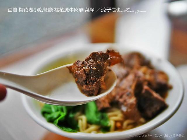 宜蘭 梅花湖小吃餐廳 桃花源牛肉麵 菜單 6