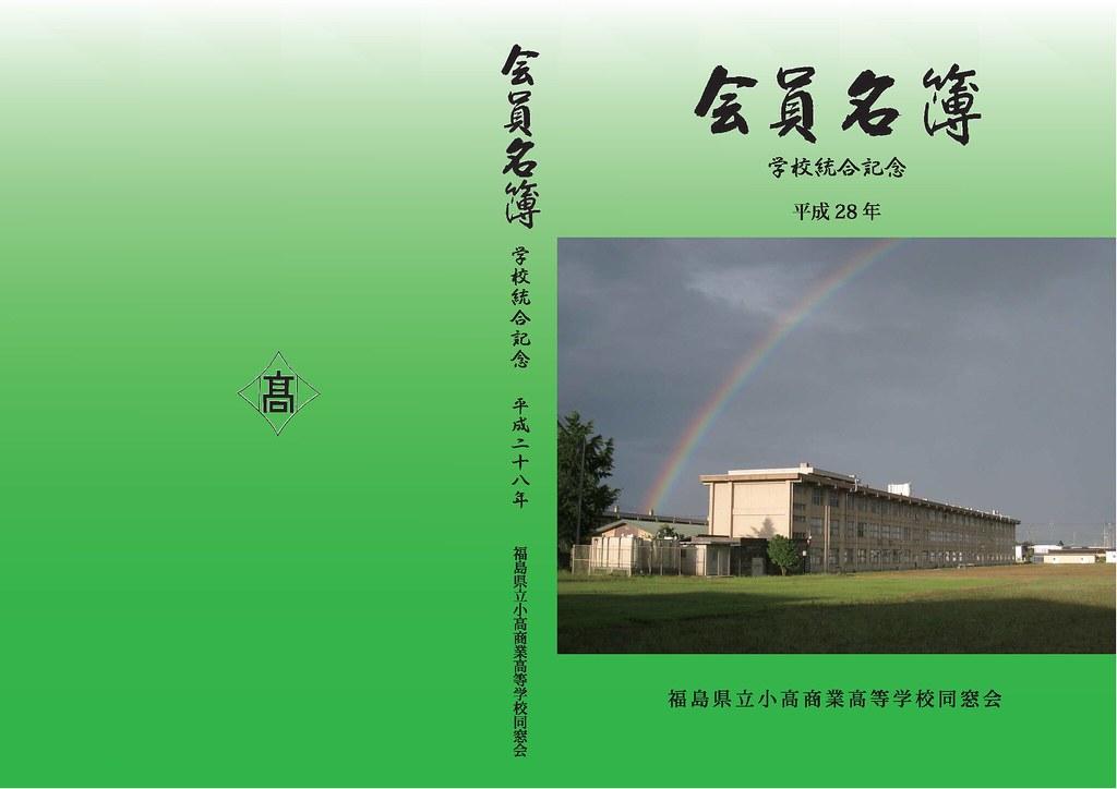 福島県立小高商業高等学校同窓会 同窓会名簿2016年