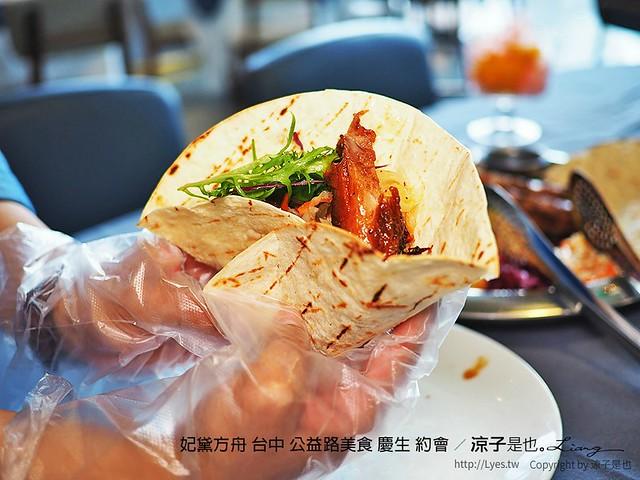 妃黛方舟 台中 公益路美食 慶生 約會 23