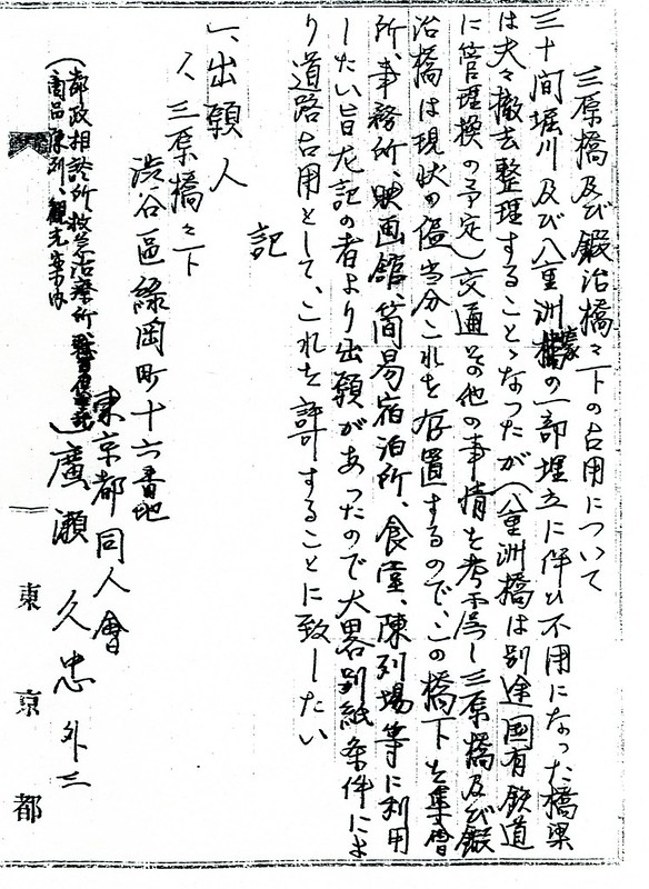 三原橋地下街経緯公文書018