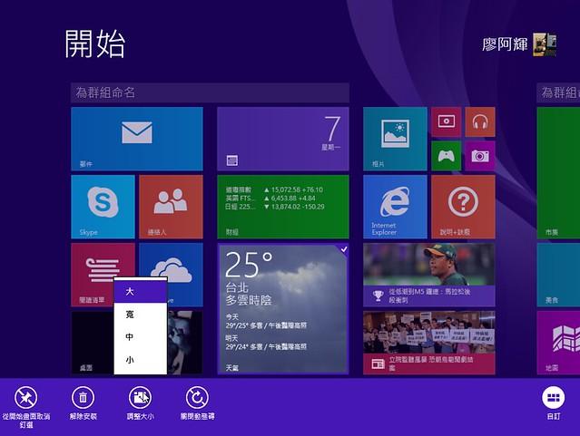 Windows 8.1 來了,微軟真能起死回生? @3C 達人廖阿輝