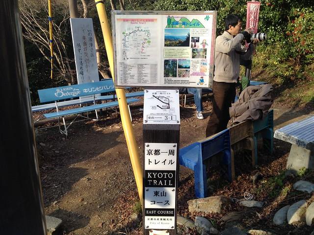 伏見稲荷大社 四ツ辻 京都一周トレイル 案内板