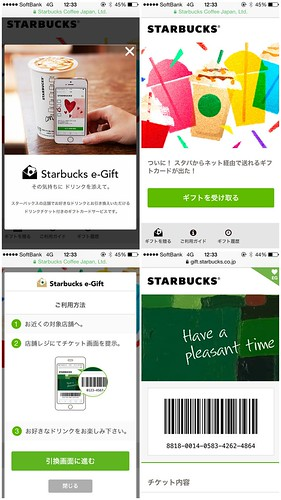 スターバックス e-Gift
