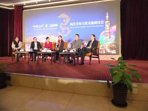 北京海峽兩岸美食文化論壇 185