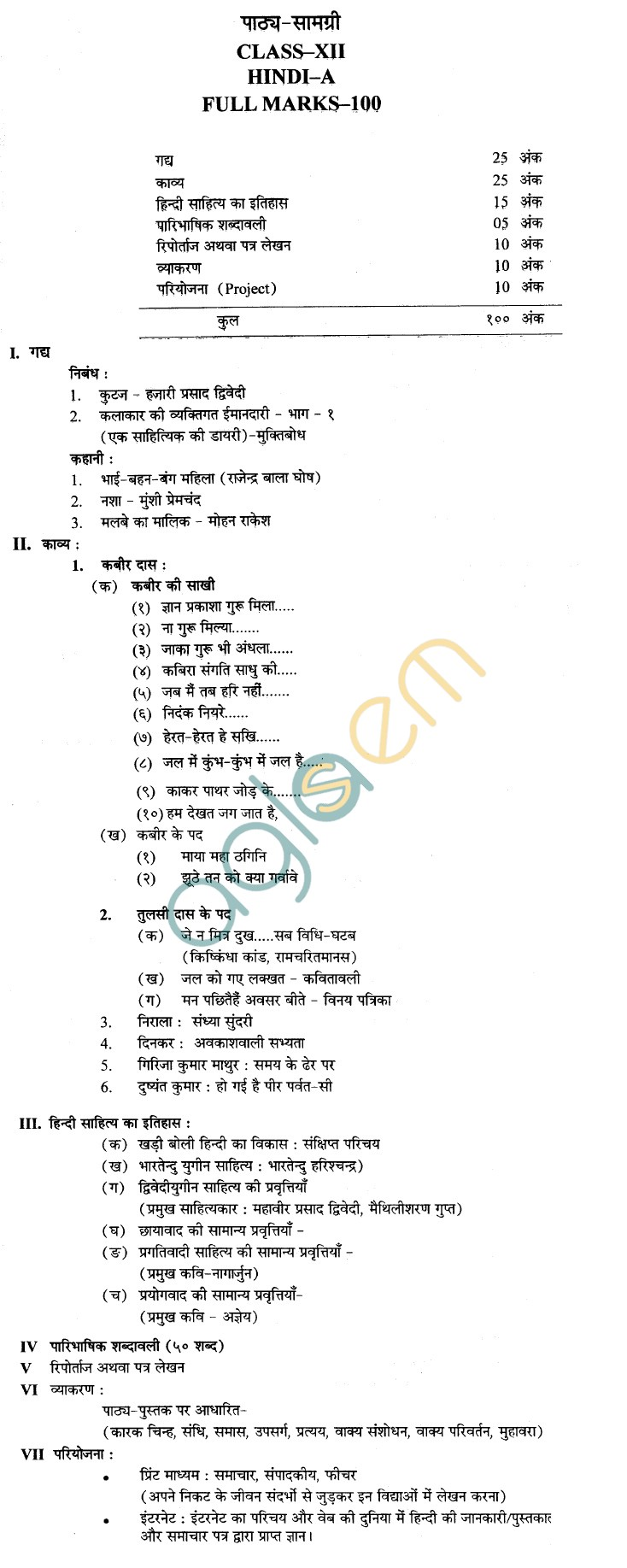 West Bengal Board Syllabus for Class 12 - Hindi A