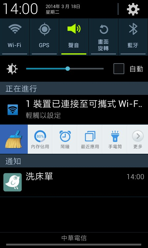 Screenshot_2014-03-18-14-00-28