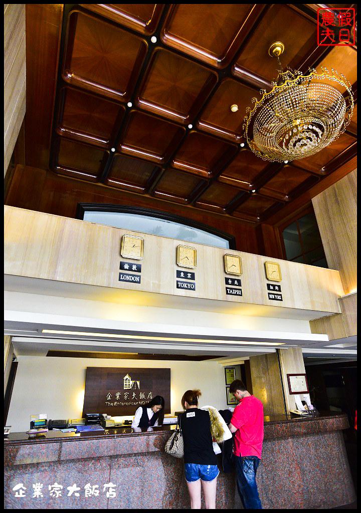 企業家大飯店_DSC3912