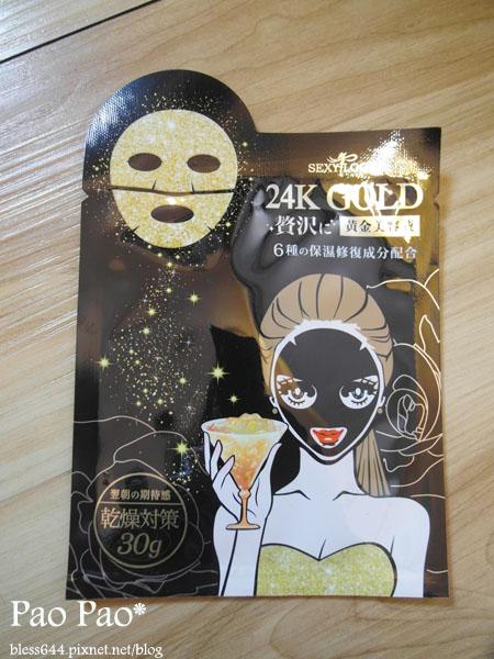 SexyLook 極美肌 黃金超導保濕修護黑面膜