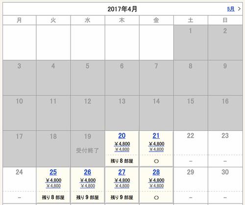 スクリーンショット 2017-04-19 21.36.11