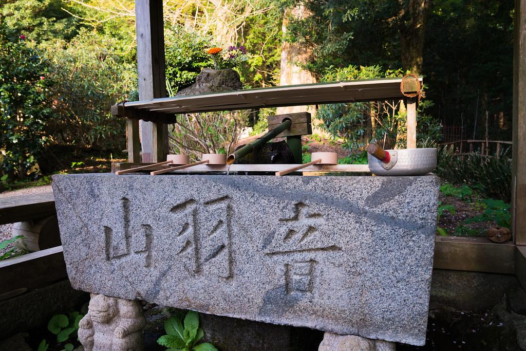音羽山観音寺