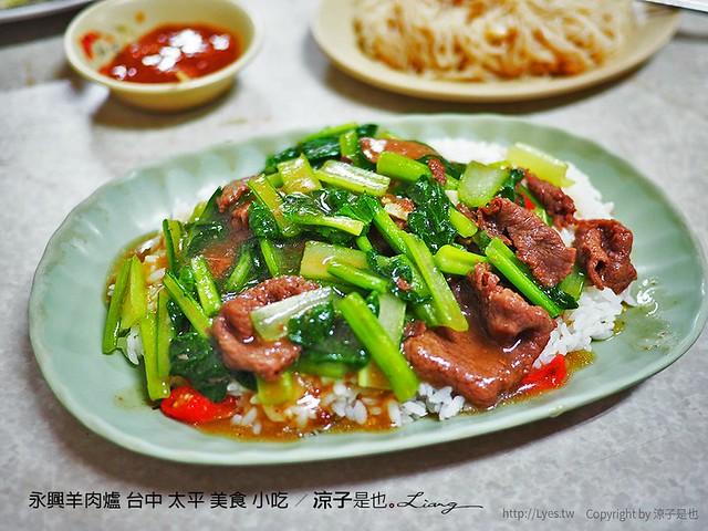 永興羊肉爐 台中 太平 美食 小吃 8