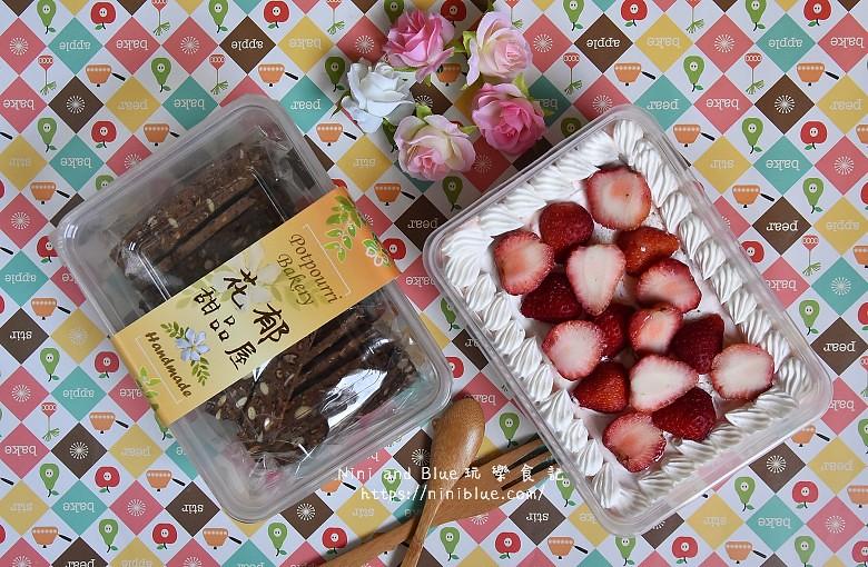 花郁甜品屋.草莓蛋糕.光復新村03