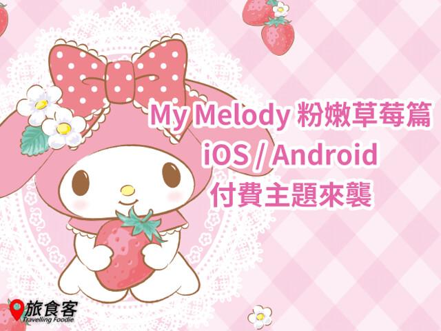 LINE 主題-My Melody 粉嫩草莓篇
