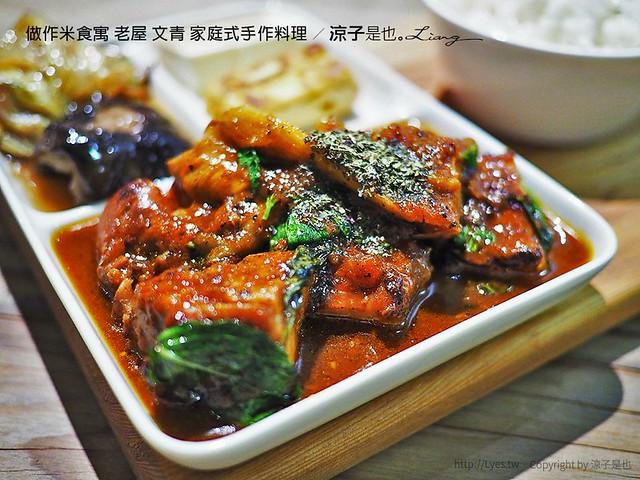做作米食寓 老屋 文青 家庭式手作料理 14
