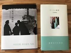 夏葉社さんの新刊2冊