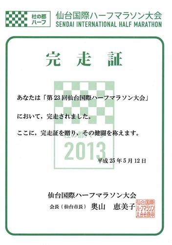 20130526195041_002