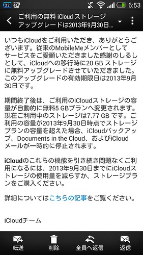 Screenshot_2013-08-02-06-53-52.png