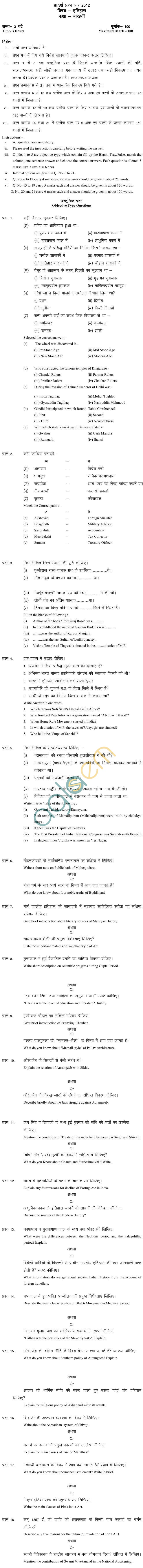 MP Board Class XII History Model Questions & Answers - Set 1