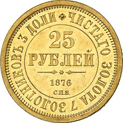1876 25 Roubles obverse