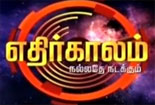 Ethirkalam – Indian Astrology Show – March 4, 2015
