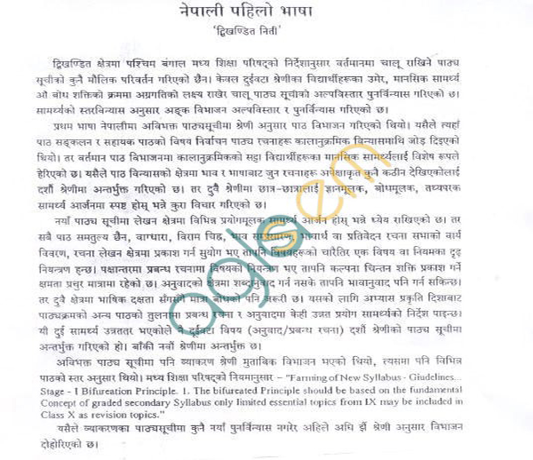 WB Board Syllabus for Madhyamik (Class 10) - Nepali