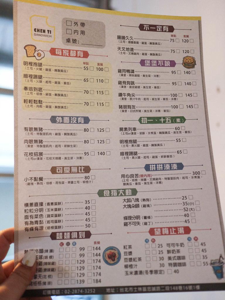 天母早午餐chen it (5)