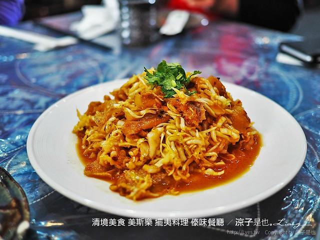 清境美食 美斯樂 擺夷料理 傣味餐廳 5