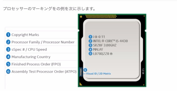 screenshot-www.intel.co.jp 2017-03-24 13-57-36