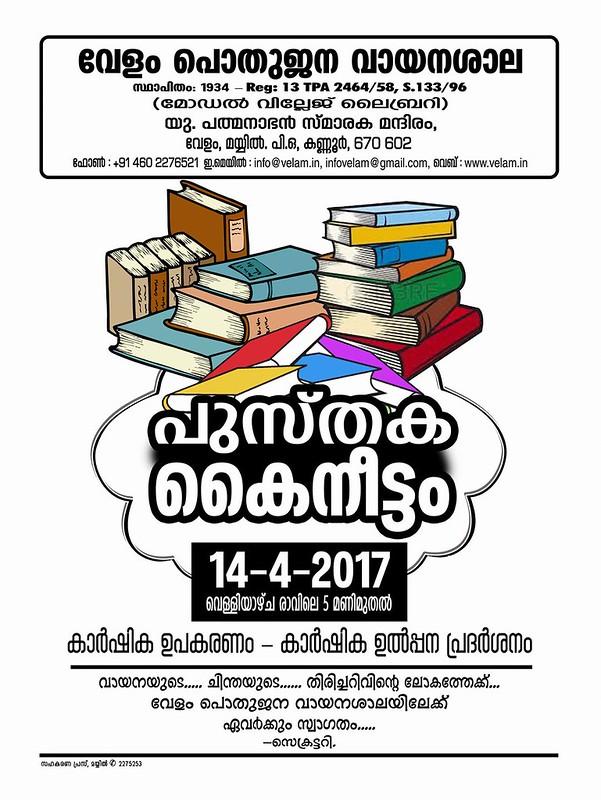 2017-04-14-Vishu_VPV (0)
